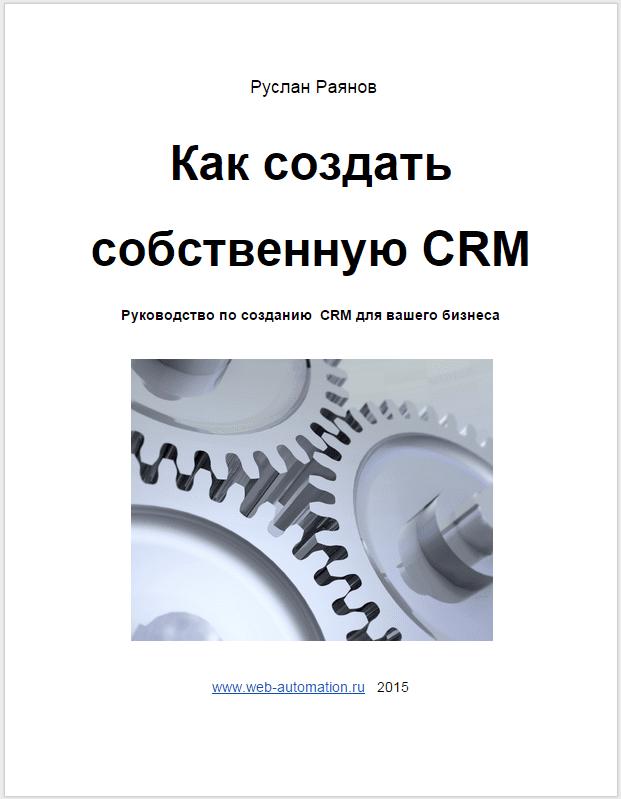 Book Cover: Как создать свою CRM? Руководство по созданию CRM для бизнеса
