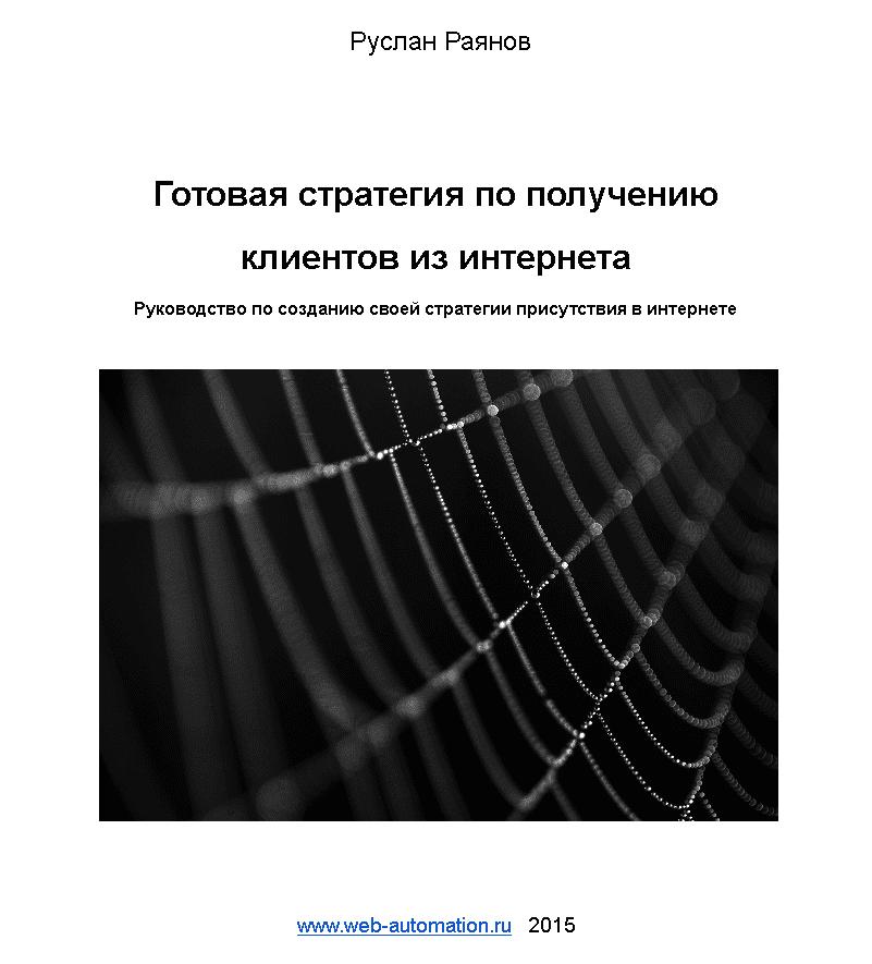 Book Cover: Готовая стратегия по получению клиентов из интернета