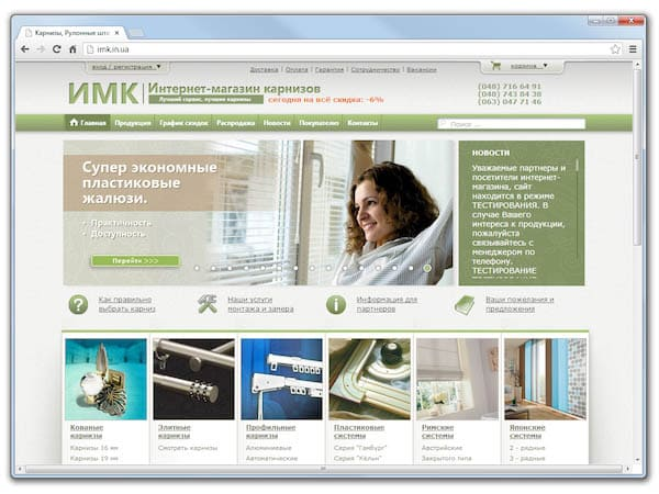 Разработка приложения интернет-магазина карнизов IMK