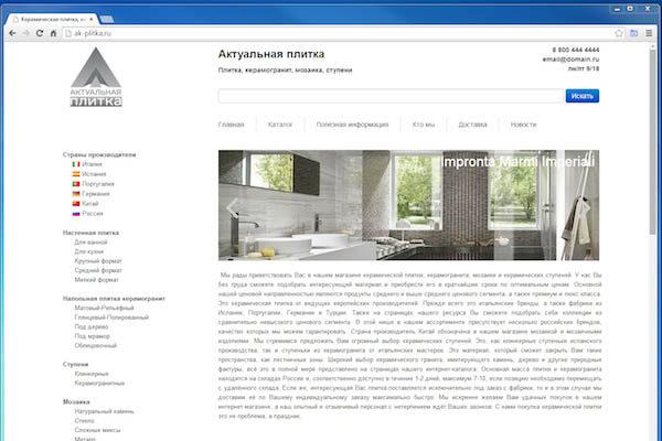 Разработка сайта интернет-магазина настенной плитки Ak-Plitka