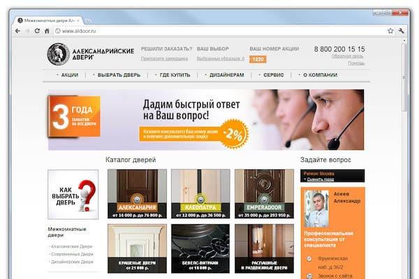"""Разработка интернет-магазина под ключ """"Александрийские двери"""""""