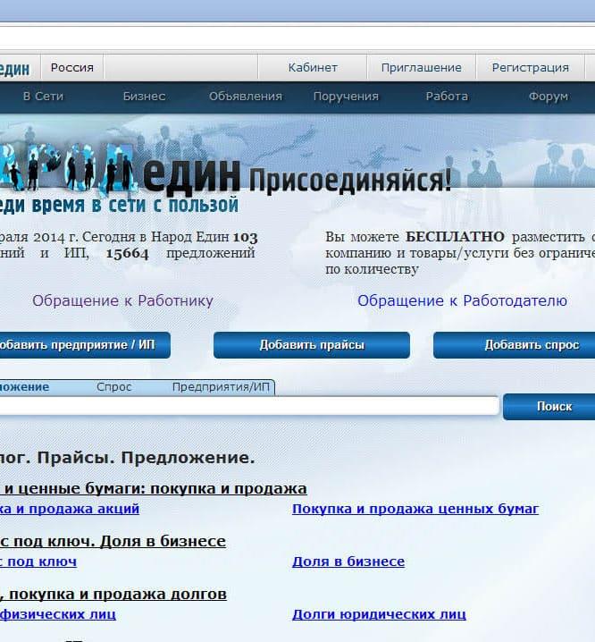Разработка B2B-портала сети Народ Един с модулем импорта товаров
