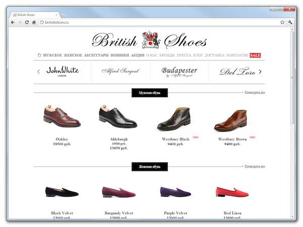 Разработка сайта производителя British Shoes