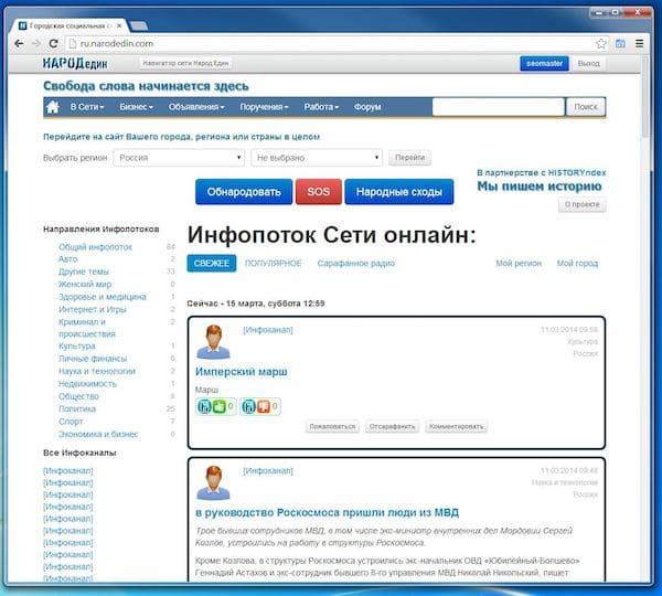 """Разработка сайта социальной сети """"Народ Един"""""""