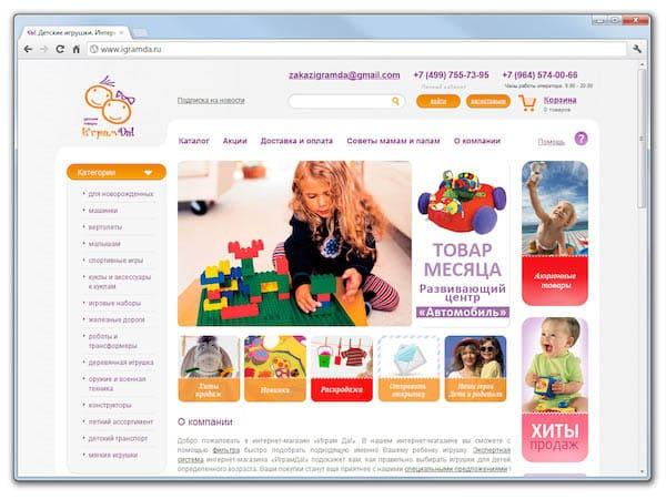 """Разработка интернет-магазина детских товаров """"Играм - Да!"""""""