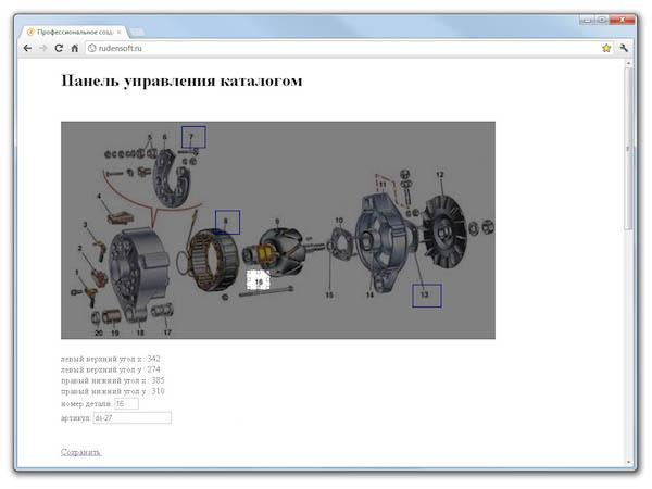 Разработка каталога товаров Image Catalog