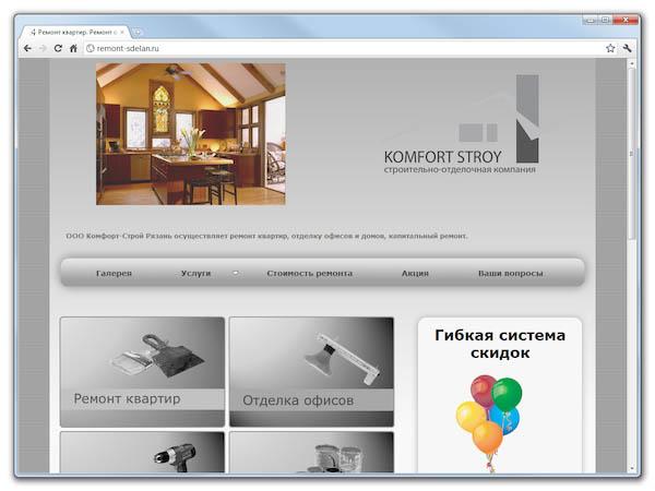"""Сайт строительно-отделочной компании """"Комфорт-Строй"""""""