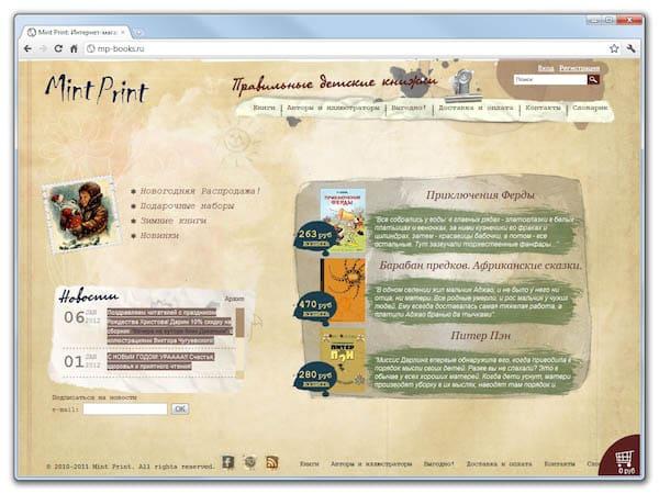 Интернет-магазин детских книг Mint Print