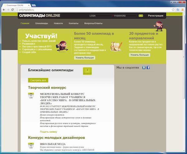 "Сервис проведения олимпиад ""Олимпиады Онлайн"""