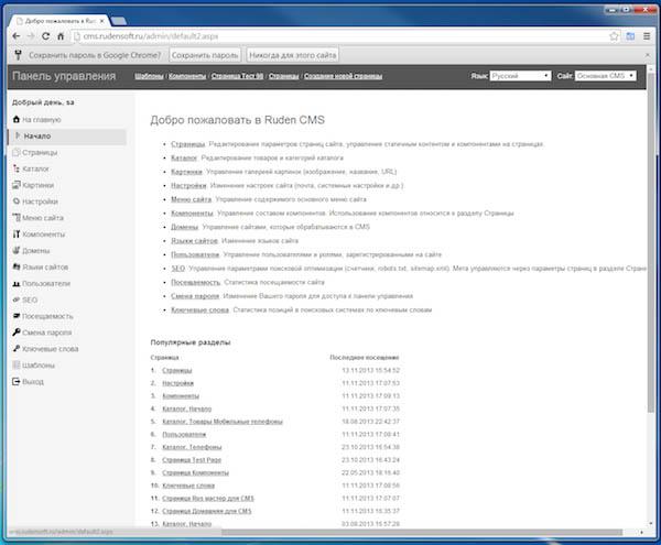 Разработка системы управления сайтом Ruden CMS