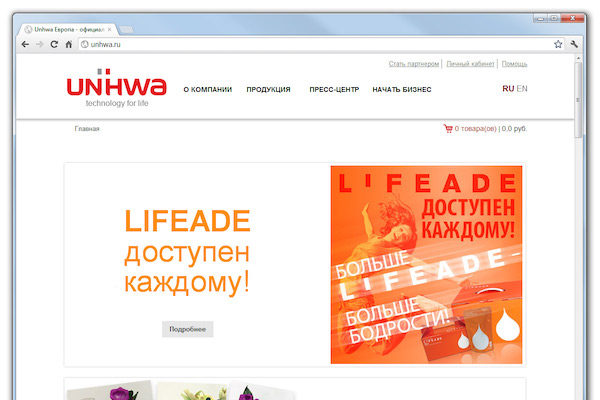 """Движок сайта MLM с бинарной системой """"Unhwa"""""""