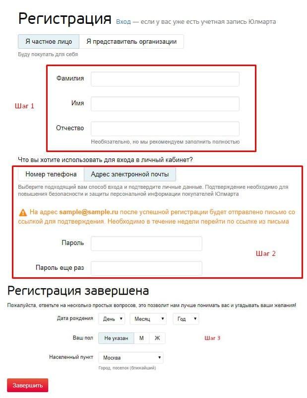 Регистрация на сайте, неявно разбитая на шаги. Автоматические метрики помогут отследить, с какими полями у пользователей возникают затруднения (ошибки при заполнении, пропуск полей и т.д.)