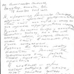 Рекомендательное письмо от English in memory