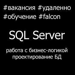 Вакансия разработчик, бизнес-аналитик SQL Server