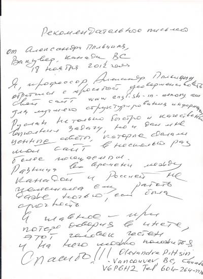 Отзыв Александра Пыльцына