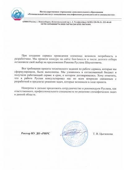 Отзыв - сервис олимпиад polympiada.ru