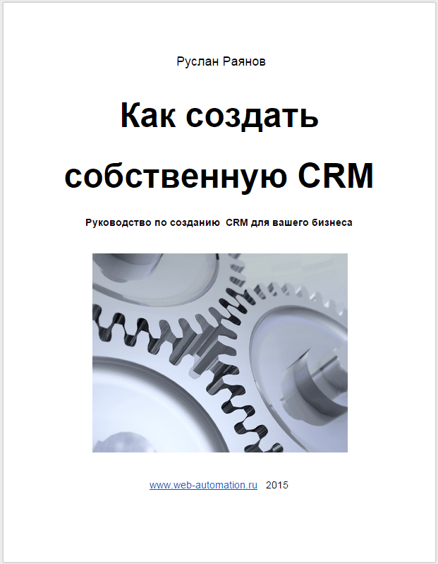 create-crm