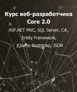 Курс веб-разработчика Core 2.0