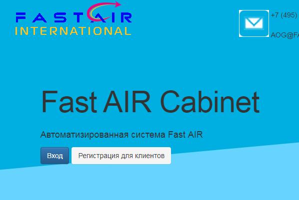 CRM для бизнеса Fast AIR
