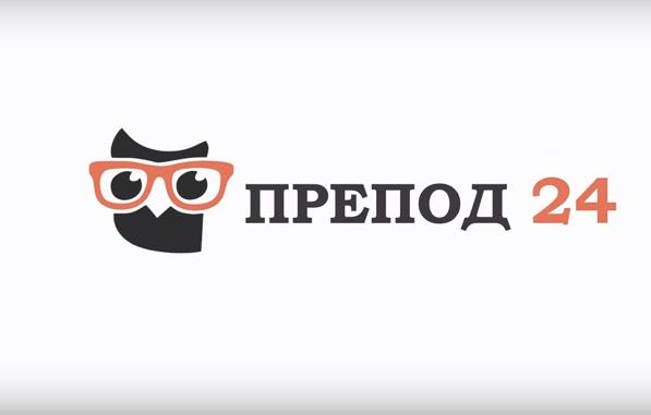 Интернет-биржа учебных работ prepod24.ru