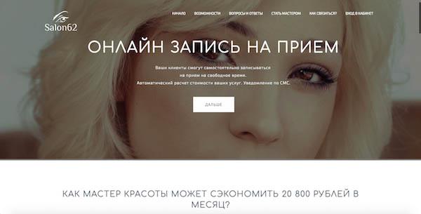 Сервис салона красоты salon62.ru