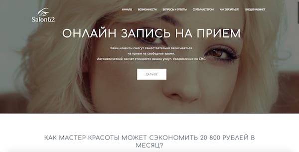 Разработка уникального сервиса для мастеров красоты Salon62.ru
