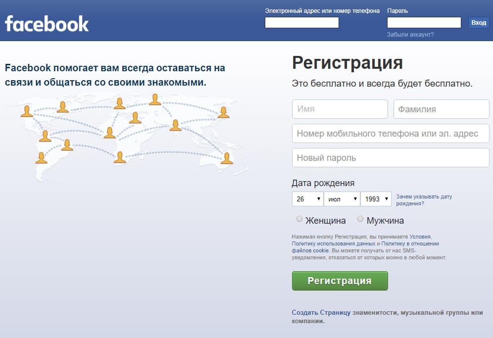 """Мотив для регистрации на Facebook – """"оставаться на связи и общаться со своими знакомыми"""""""