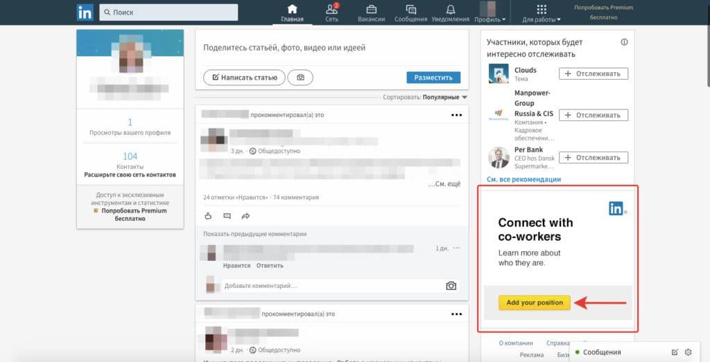 Естественное предложение «LinkedIn» добавить информацию о занимаемой должности