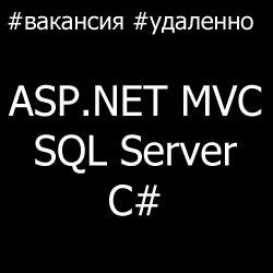 Вакансия веб-разработчик ASP.NET MVC, SQL Server, C#