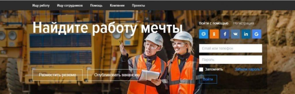 Главная страница hh.ru. Найди работу мечту