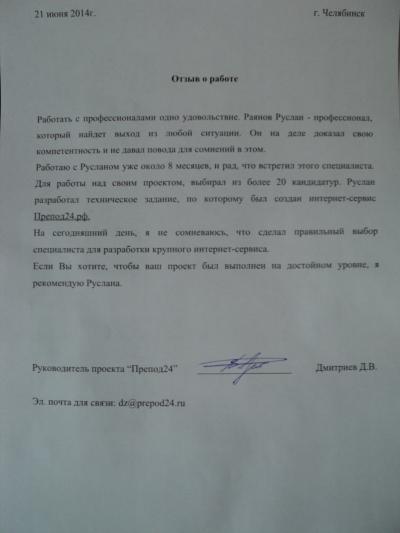 Отзыв prepod24.ru