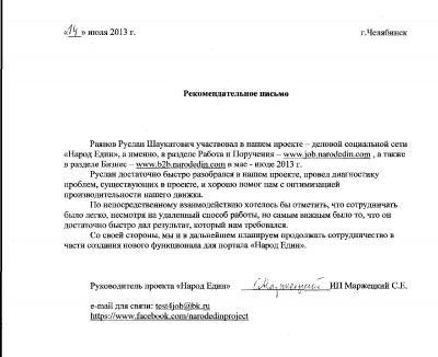 Отзыв - сеть городских порталов narodEdin.com