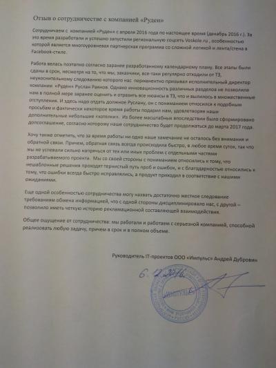 Отзыв - городская социальная сеть voskole.ru